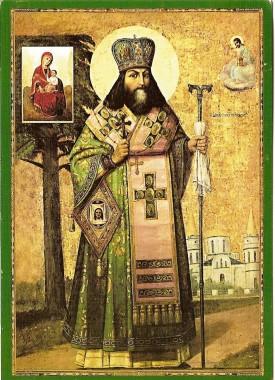 Святитель Феодосий, архиепископ Черниговский