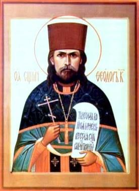 Икона священномученика Феодора Колерова