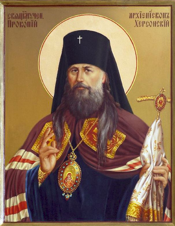 Священномученик Прокопий, архиепископ Одесский и Херсонский