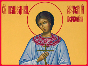 Святой праведный Артемий Веркольский чудотворец
