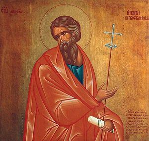 Aпостол Андрей Первозванный