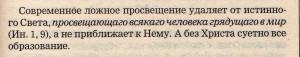 Святой Иоанн Кронштадтский об образовании