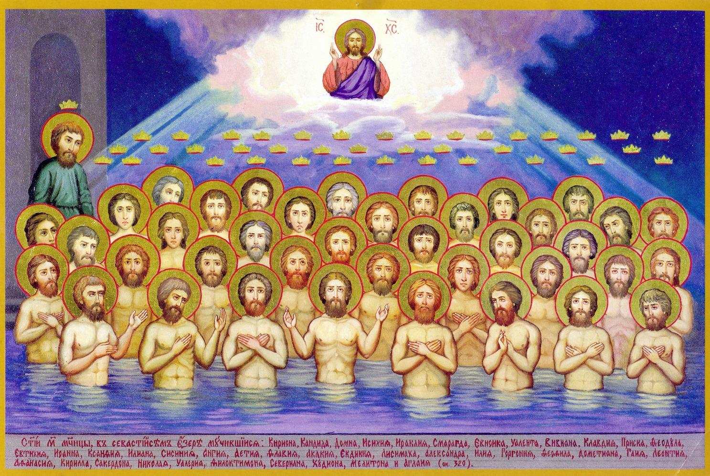 Святые мученики севастийкие