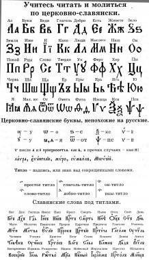 Церковно-славянский язык
