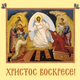 Воскресение Христово - главная Истина Христианства