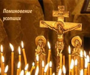 Троицкая поминальная суббота