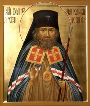 12 октября - Обретение мощей святителя Иоанна (Максимовича), епископа Шанхайского и Сан-Францисского, Чудотворца (РПЦЗ)