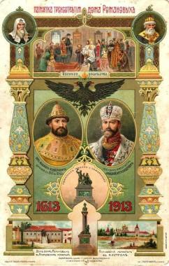 300-летиe царствования Дома Романовых