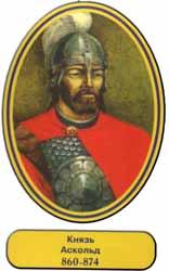 Князь Аскольд (9-й век)