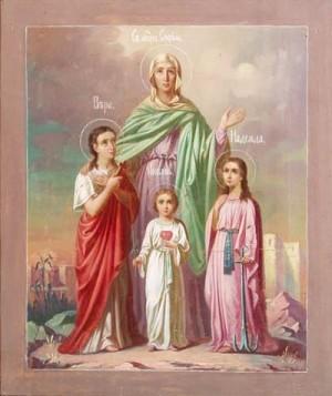 30 сентября - день святых великомучениц Веры, Надежды, Любови и матери их Софии