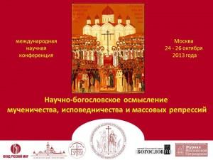 Завершилась международная мартирологическая конференция, организованная Общецерковной аспирантурой и докторантурой