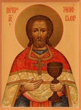 Священномученик Петр (Зиновьев)