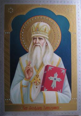 Икона Свт Феофана Затворника. St. Theophanes
