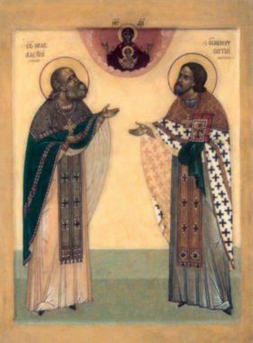 Свещенномученик Сергий и старец Алексий Мечёвы