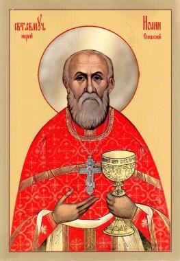 Новомученик иерей Иоанн Куминов