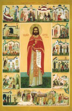 Священномученик Сергий Мечёв, пресвитер. Икона с житием