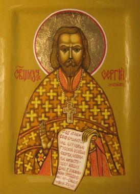 Священномученик протоирей Сергий Мечёв. Иконописец - Возжеников Андрей