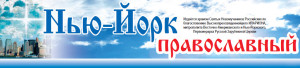 """Газета """"Нью-Йорк Православный"""""""