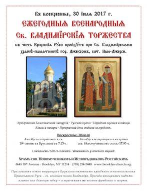Свято-Владимирские торжества