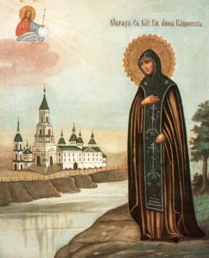 Святая благоверная Анна Кашинская