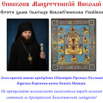 Епископ Манхеттенский Николай посетит наш храм