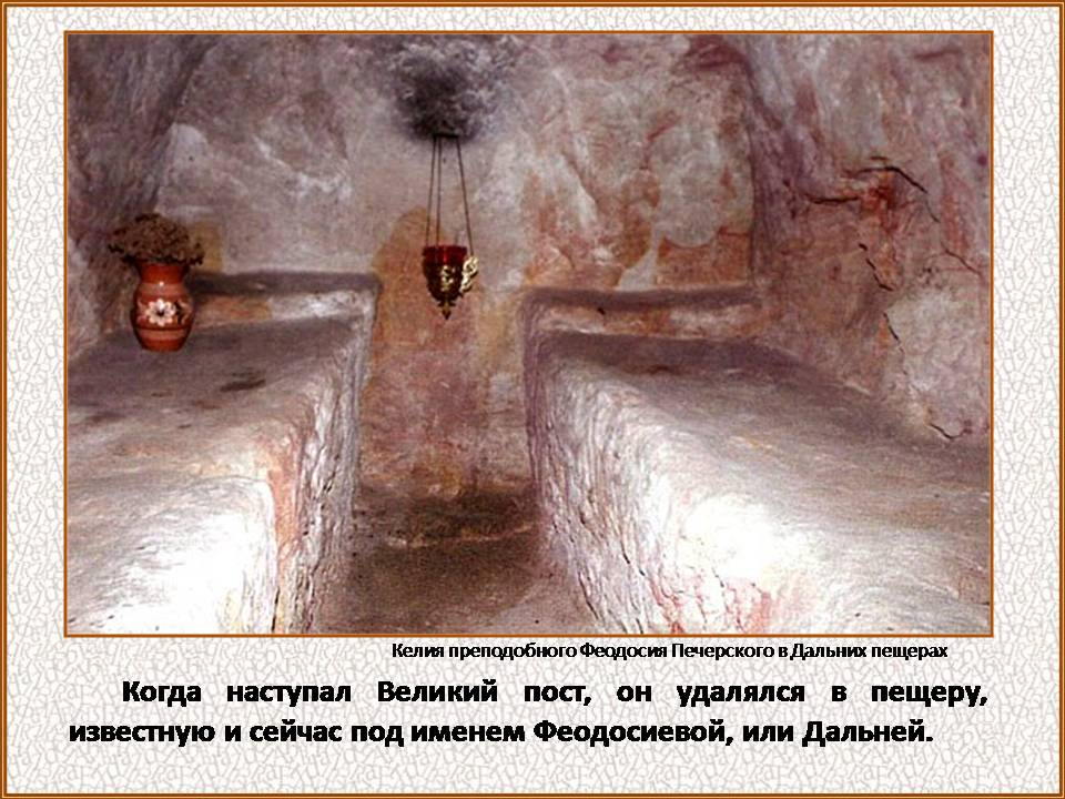 Келия преподобного Феодосия Печерского в Дальних пещерах