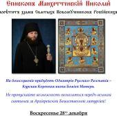 Епископъ Манхеттенскій Николай и Одигитрия Русскаго Разсеяния