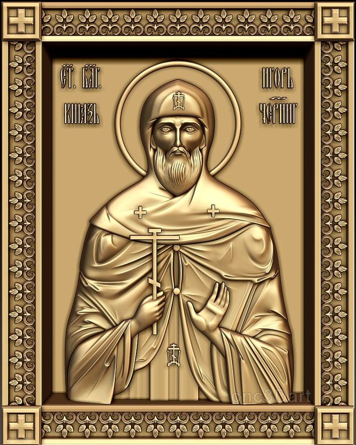 Святой благоверный князь Игорь Черниговский