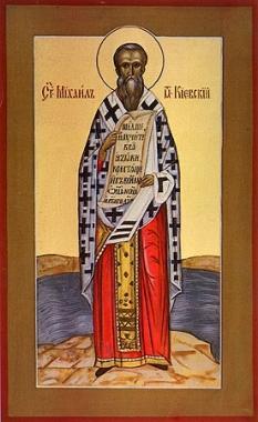 Святитель Михаил, первый митрополит Киевский и всея Руси