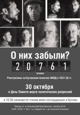 ГОЛОС НАШЕЙ ПАМЯТИ. Чтение имен пострадавших в Бутово