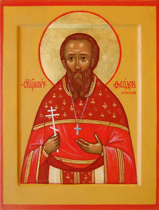 Священномученик Феодор Ремизов