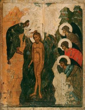 Крещение Господа и Спаса нашего Иисуса Христа