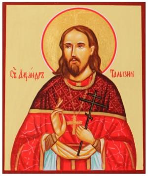 Священномученик Александр Талызин