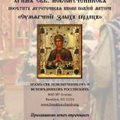 Мироточивая икона Божией Матери УМЯГЧЕНИЕ ЗЛЫХ СЕРДЕЦ посетит наш храм