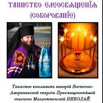 29 марта состоится Таинство Соборования