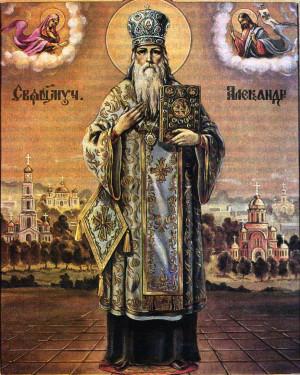 Священномученик Александр (Петровский), архиепископ Харьковский