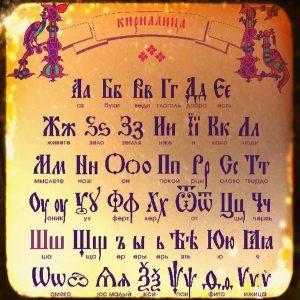 Церковнославянский язык в русской культуре