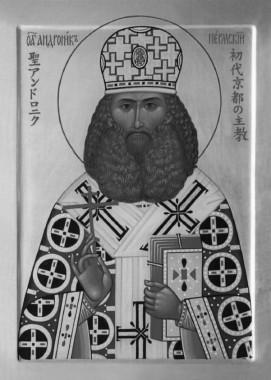 Священномученик Андроник (Никольский)