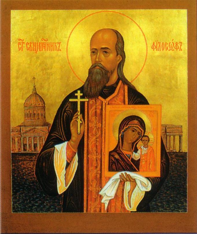 Священномученик протоиерей Философ Орнатский