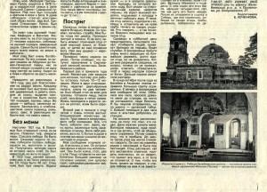 Жизнеописание преподобноисповедника Максима (Попова) Рябашского. Публикация в газете