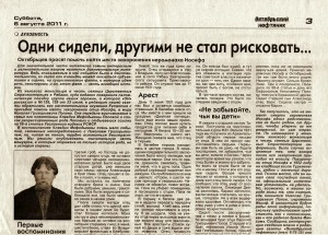 Maksim-Popov-newspaper_2