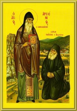 Преподобный Паисий и святитель Арсений Каппадокийский