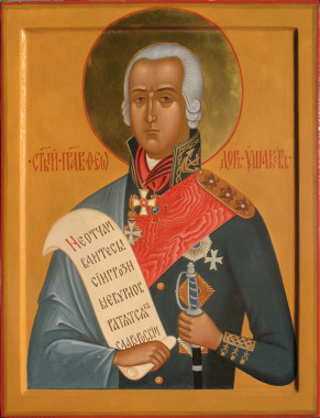 Святой воин адмирал Федор Ушаков