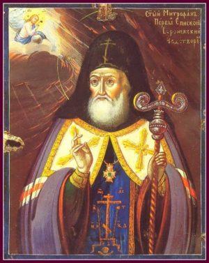 20 августа - Обретение мощей и прославления святителя Митрофана первого епископа Воронежского