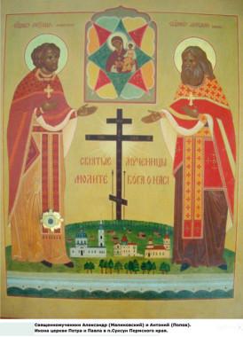 Новомученики Александр Малиновский и Антоний Попов