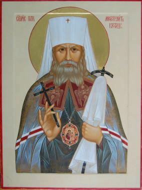Священномученик Петр Митрополит Крутицкий