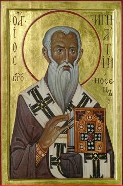 Святой священномученик Игнатий Богоносец