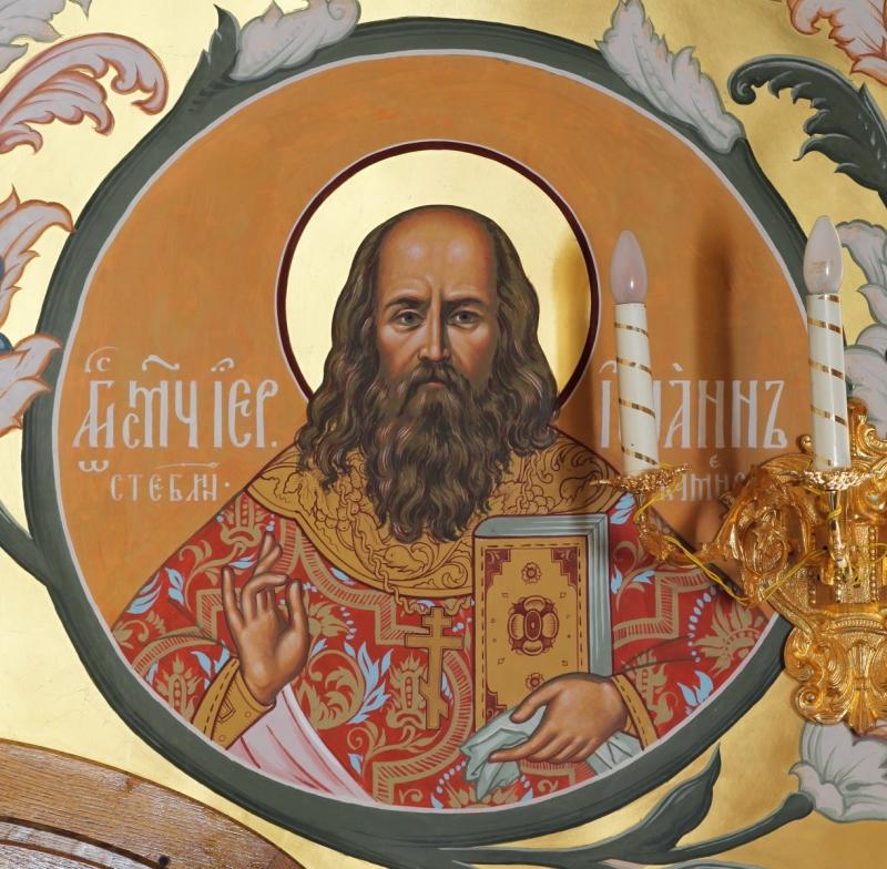 Священномученик Иоанн (Стеблин-Каменский)