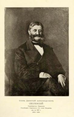 Князь Д.А. Оболенский