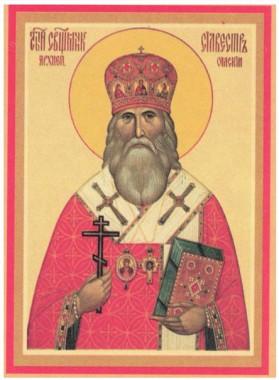 Священномученик Сильвестр (Ольшевский), архиепископ Омский. День памяти 26 февраля.